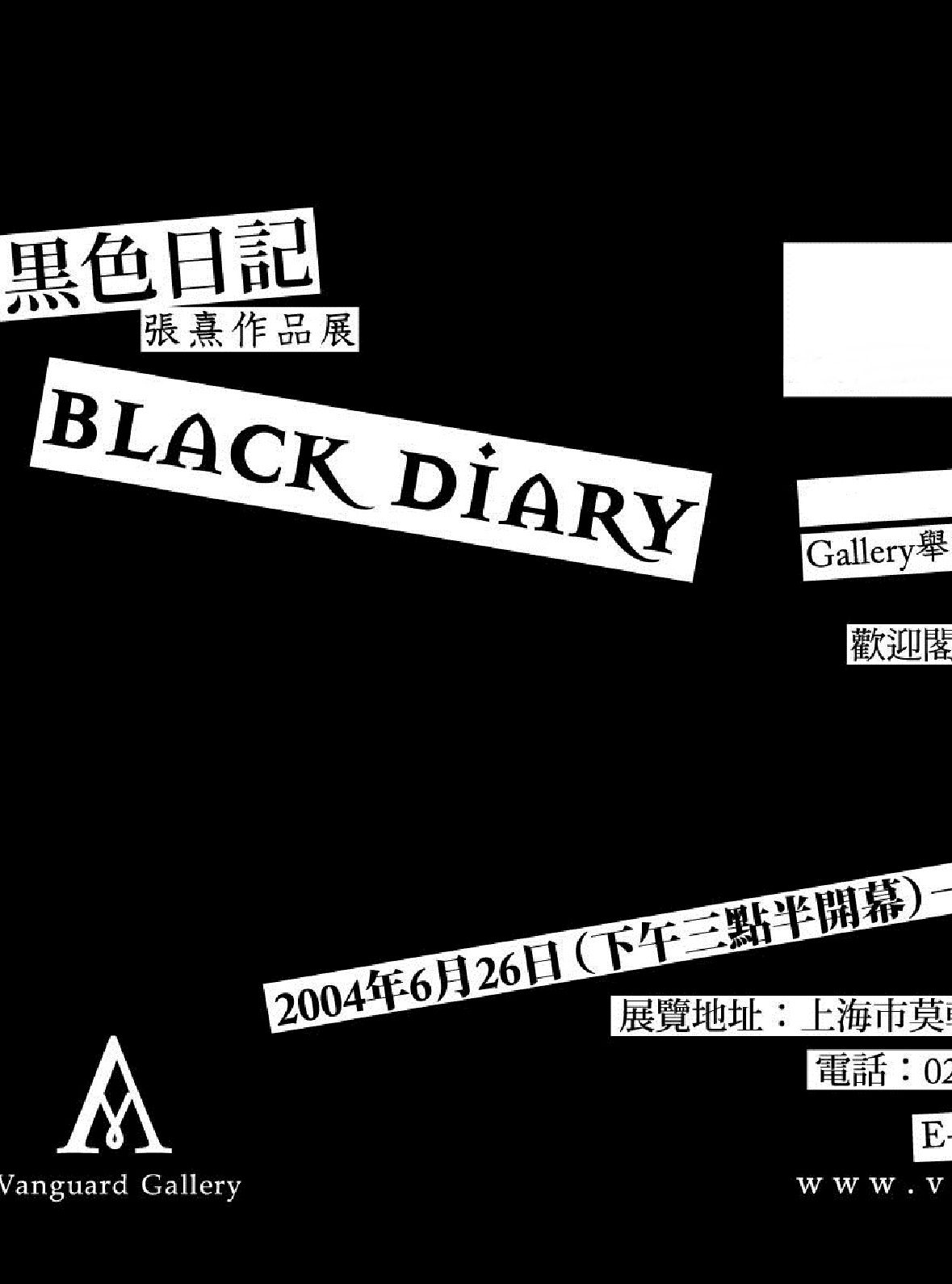 Dairy Of Black Color