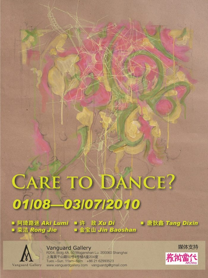 Care to Dance?