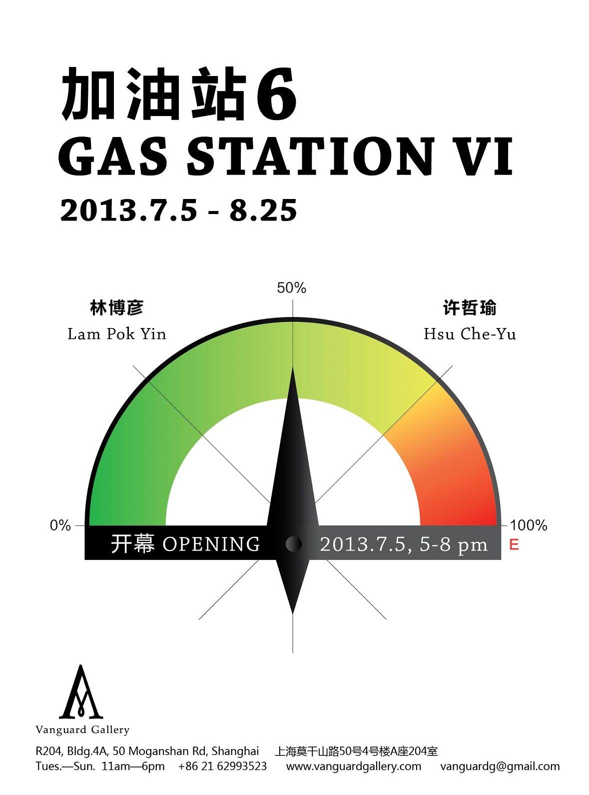 Gas Station VI