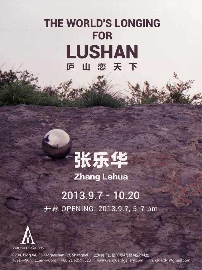The World's Longing for Lushan