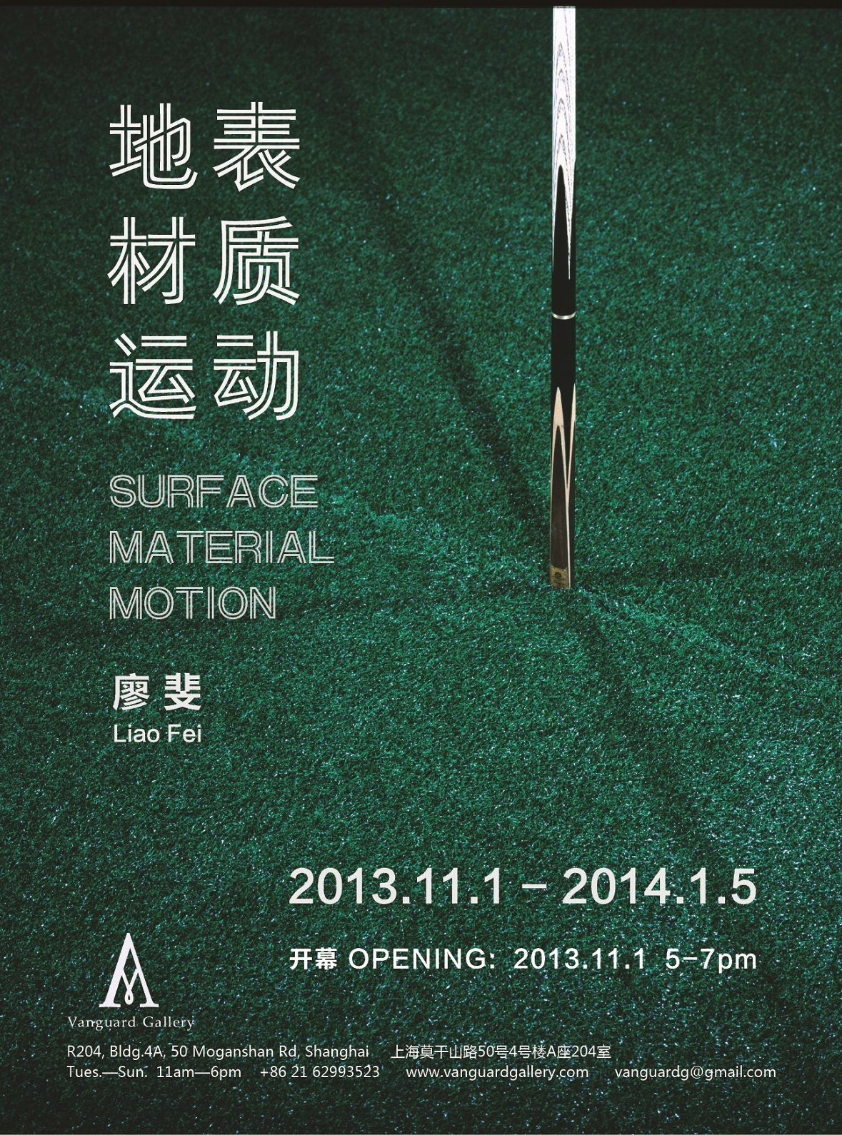 Surface, Material, Motion