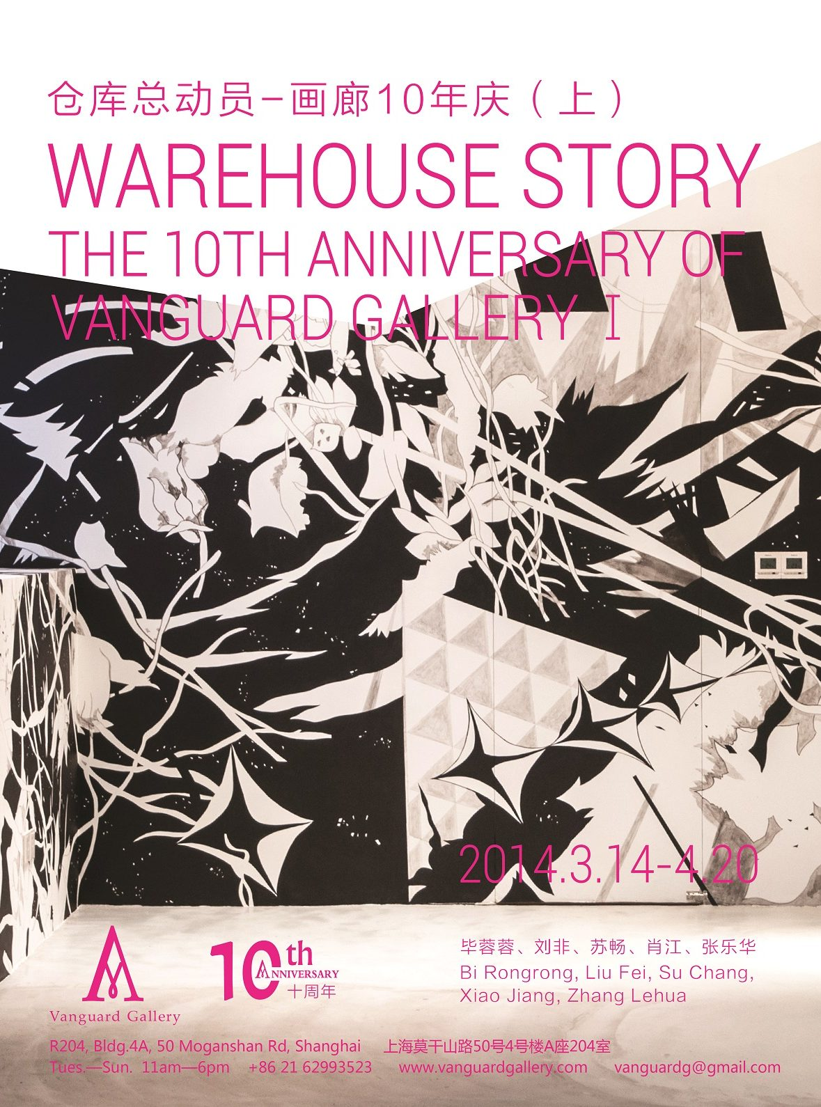Warehouse Story – The 10th Anniversary of Vanguard Gallery I
