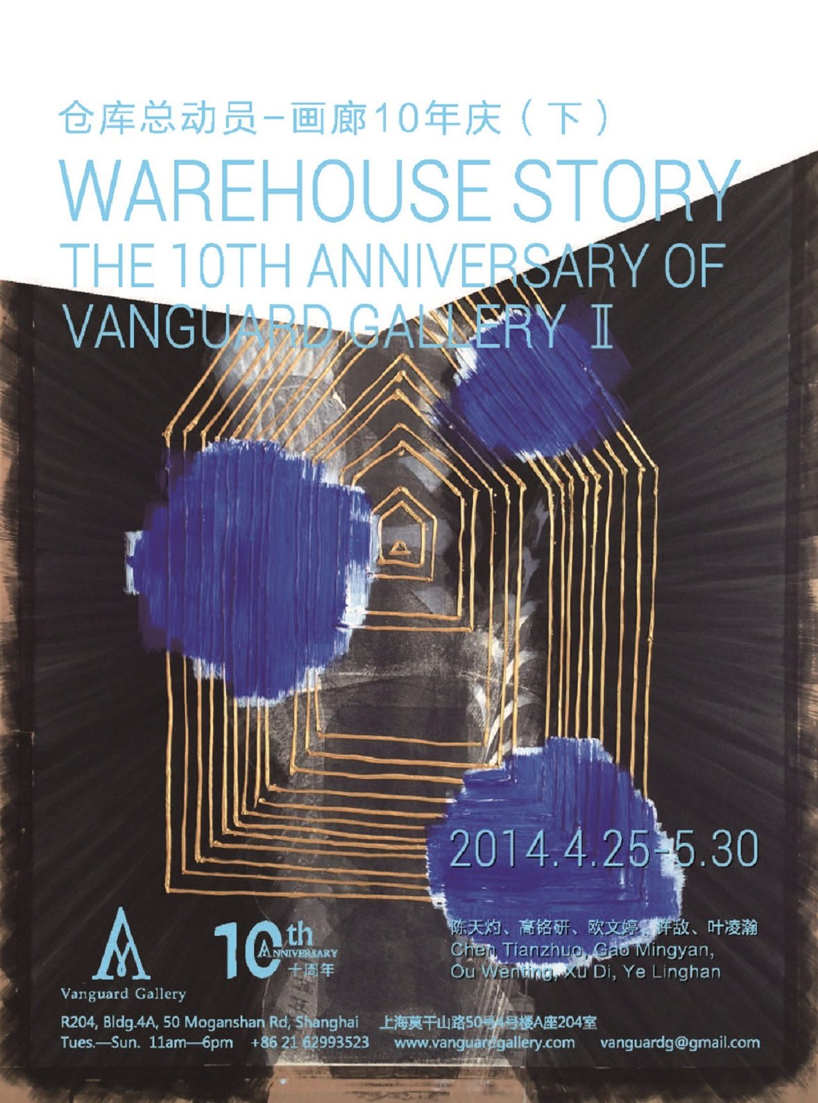 Warehouse Story – The 10th Anniversary of Vanguard Gallery Ⅱ