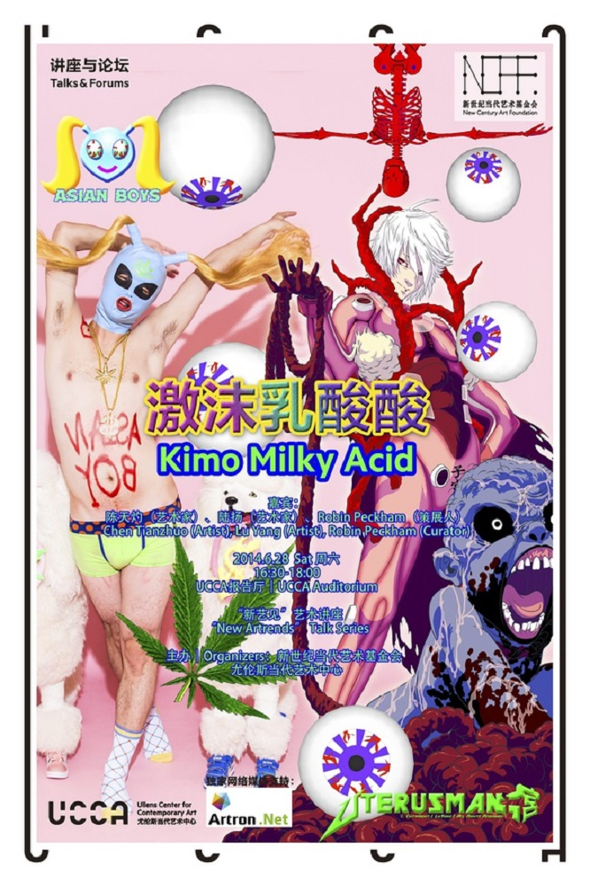"Artist丨Chen Tianzhuo will participate in ""New Artrends"" talk series---Kimo Milky Acid"