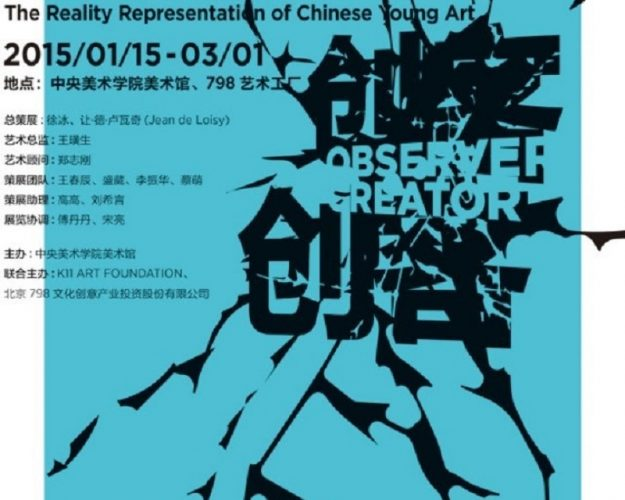 "Artist丨Bi Rongrong will participate in The 2nd ""CAFAM‧Future"" exhibition: OBSERVER - CREATOR"