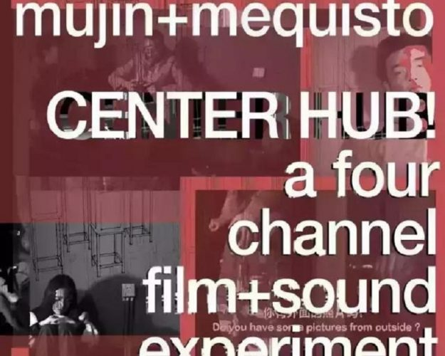 Artist丨Mujin Participated in Center Hub @Basement6