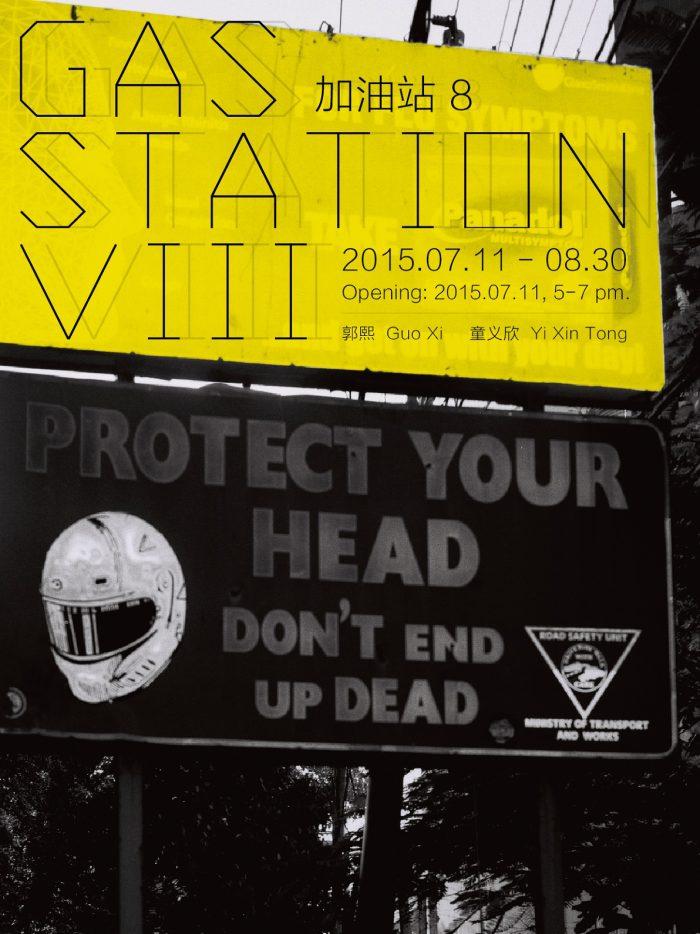 加油站 VIII