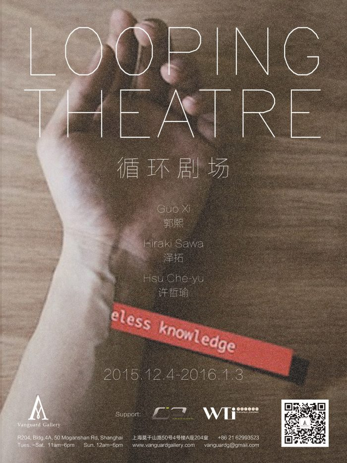 Looping Theatre