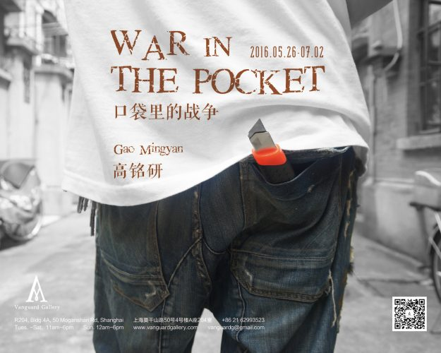 "Gao Mingyan's Solo Exhibition ""War in the Pocket"""
