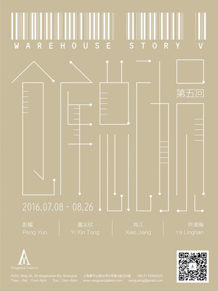 Warehouse Story V