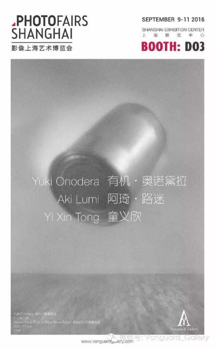 Art Fair | Vanguard Gallery will participate in PHOTO FAIRS SHANGHAI