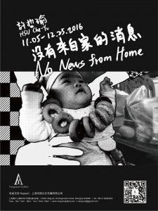 许哲瑜海报