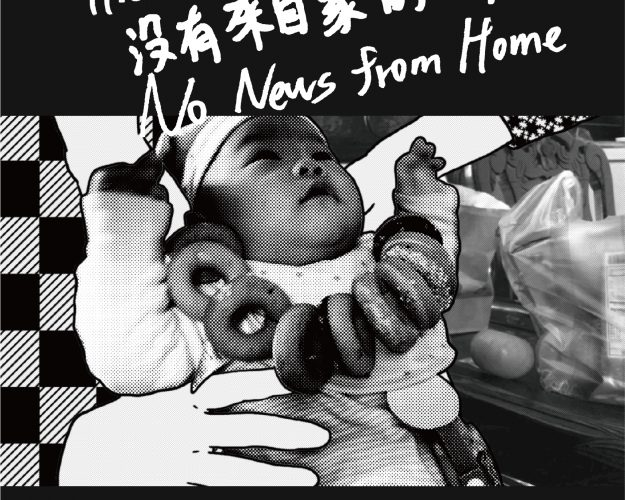 "Hsu Che-Yu's Solo Exhibition ""No News from Home"""
