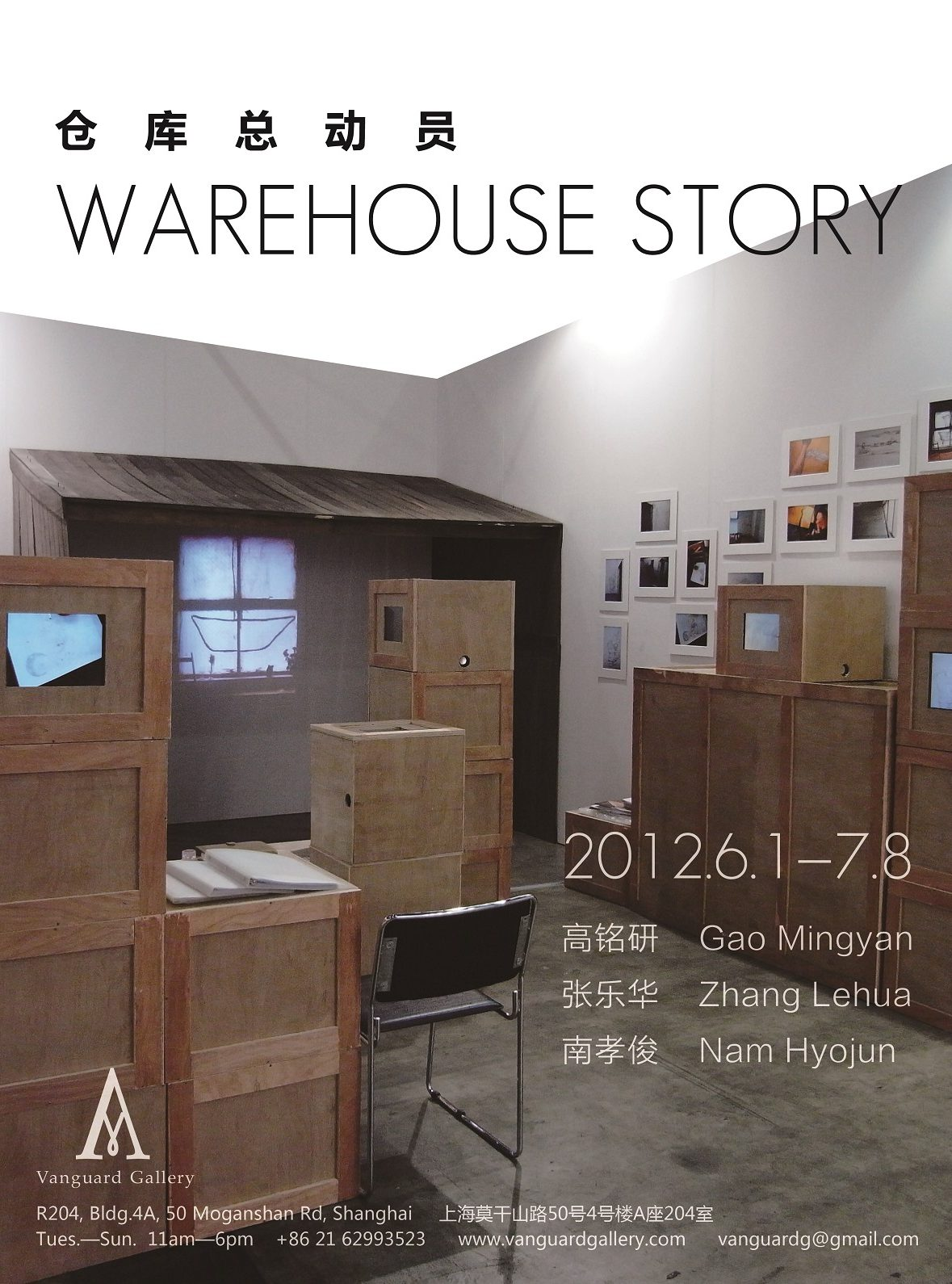 Warehouse Story
