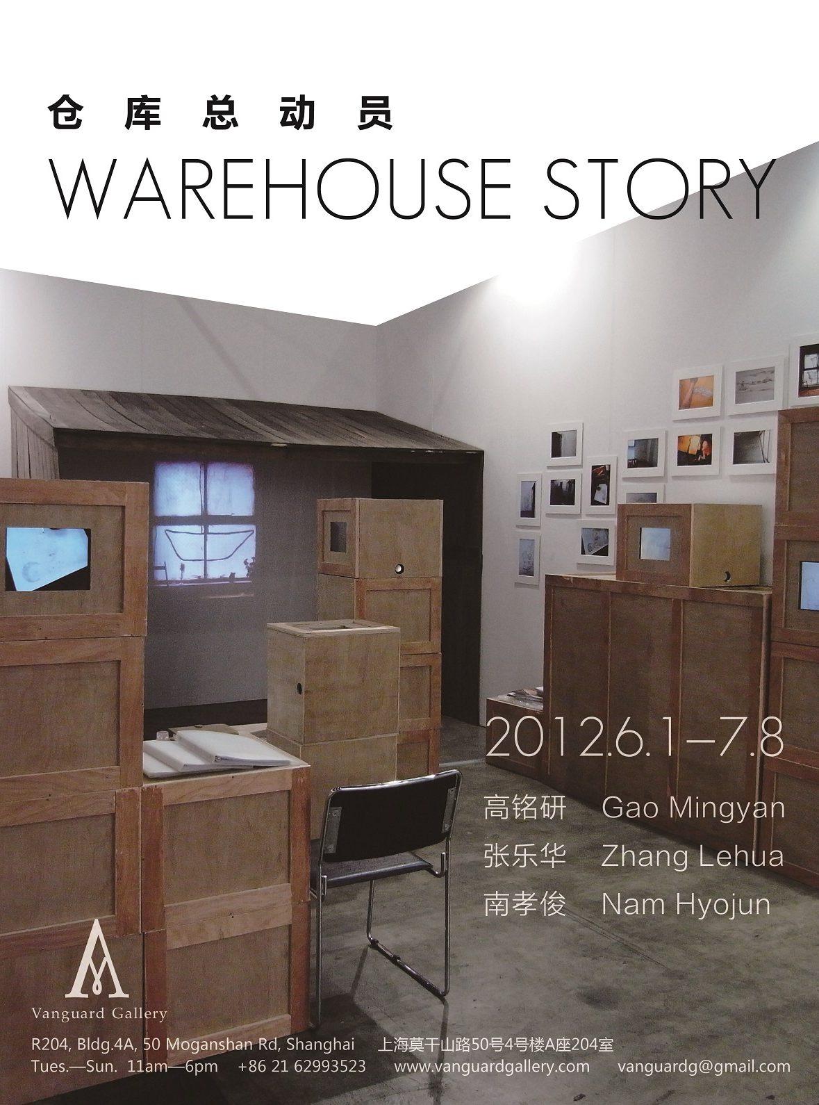 Warehouse Story