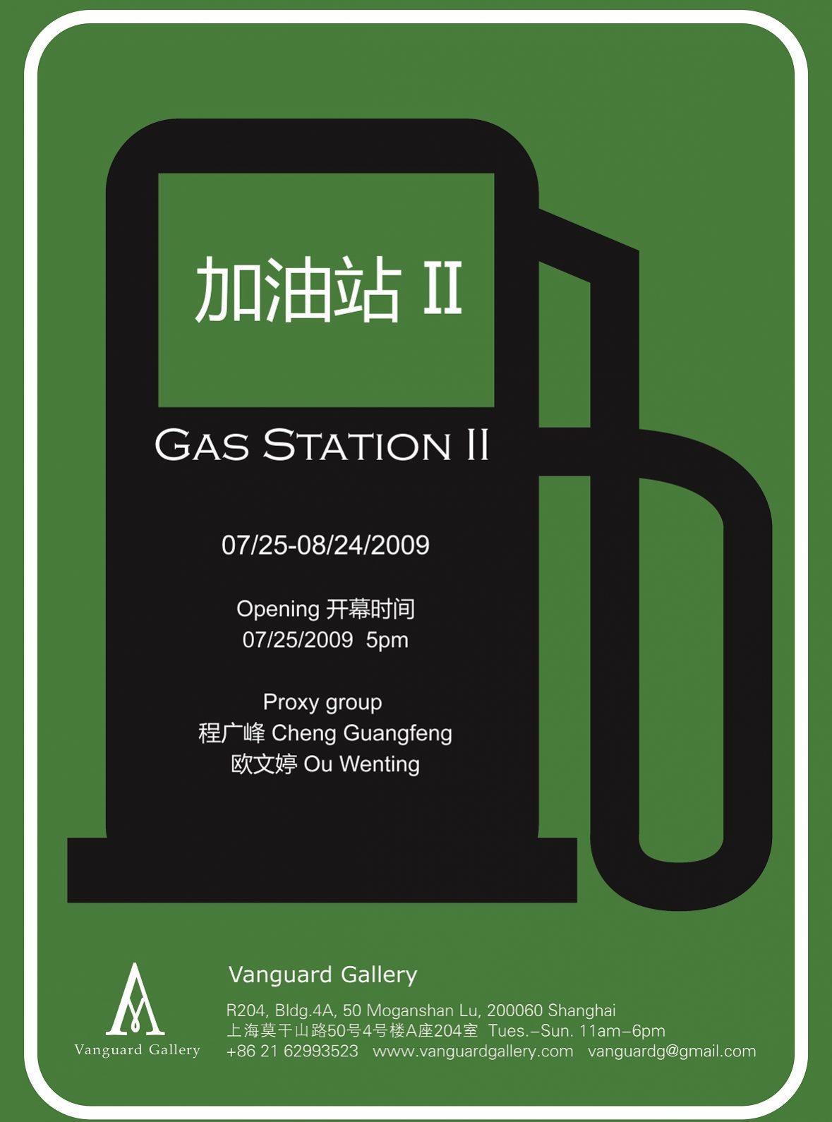 Gas Station II