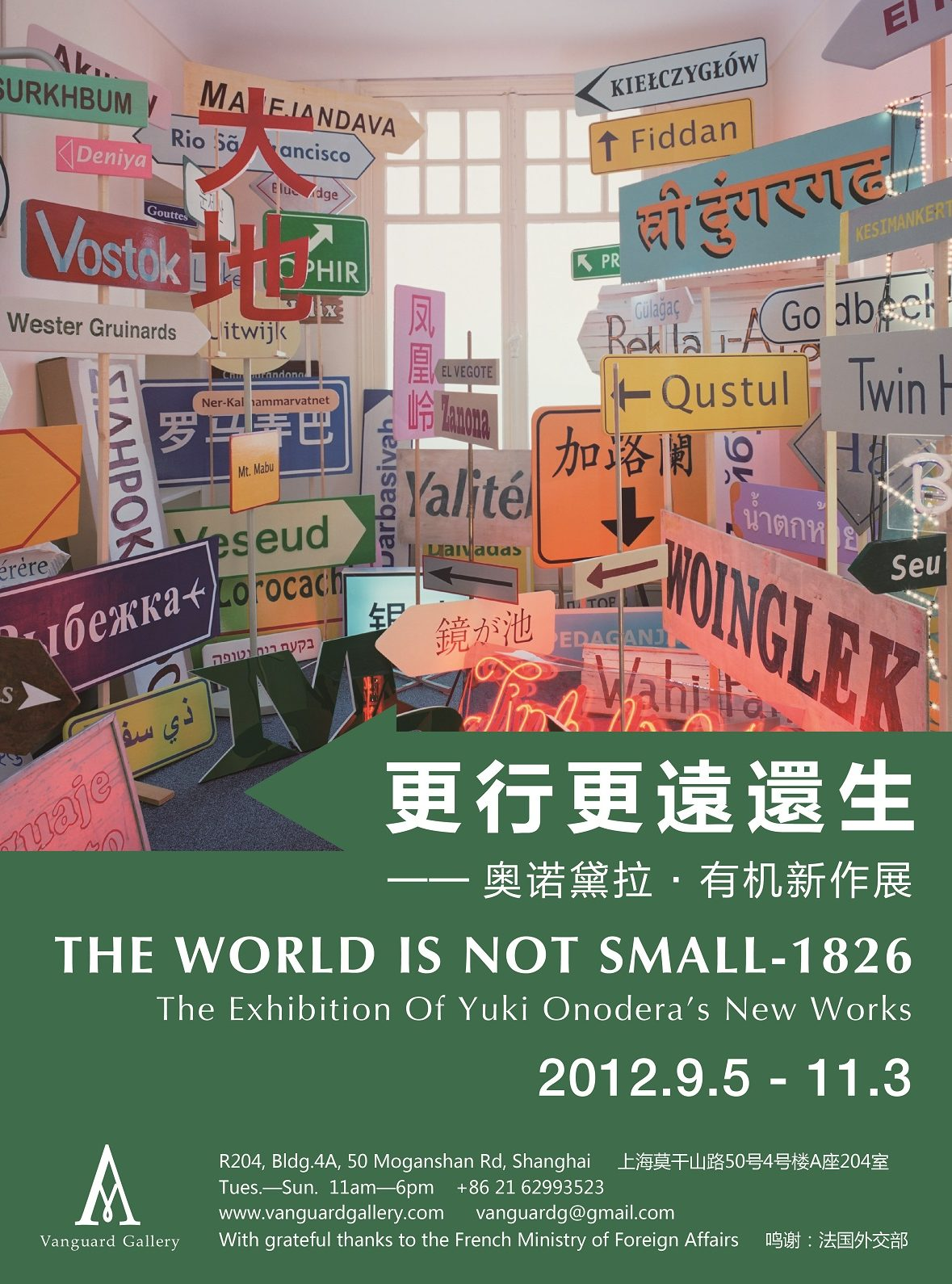 The Exhibition of Yuki Onodera's New Works: The World is Not Small-1826