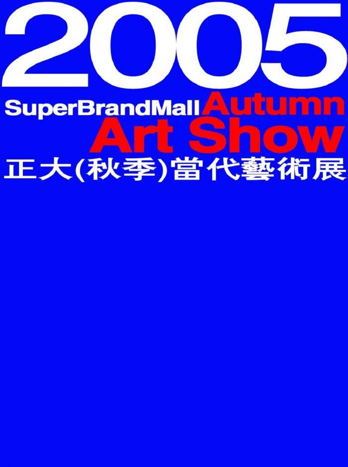2005 SBM(Autumn) Art Show