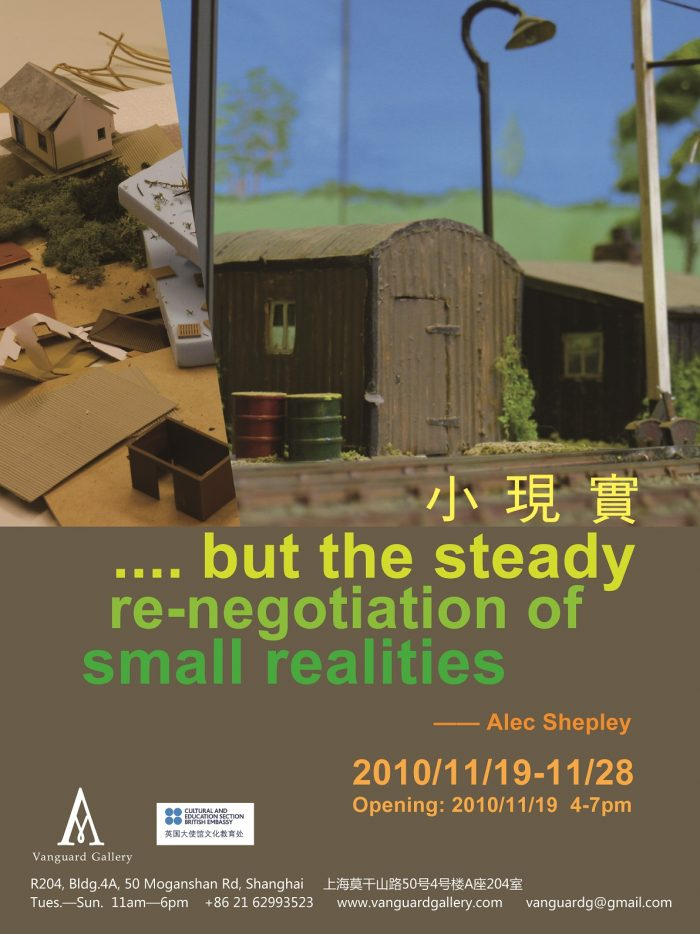 ....but the steady re-negotiation of small realities