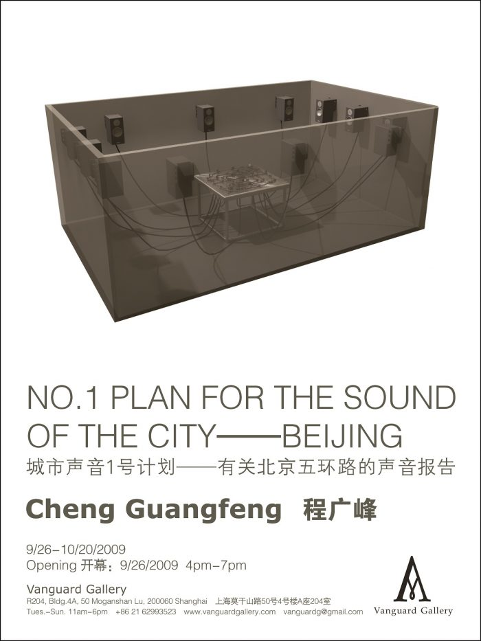 NO.1 Plan for the Sound of the City——Beijing