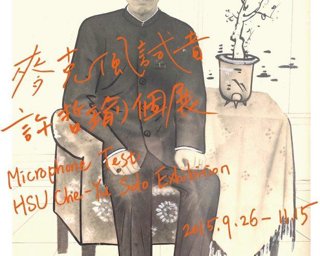 Artist|Microphone Test—Hsu Che-yu Solo Exhibition in Taipei Fine Arts Museum