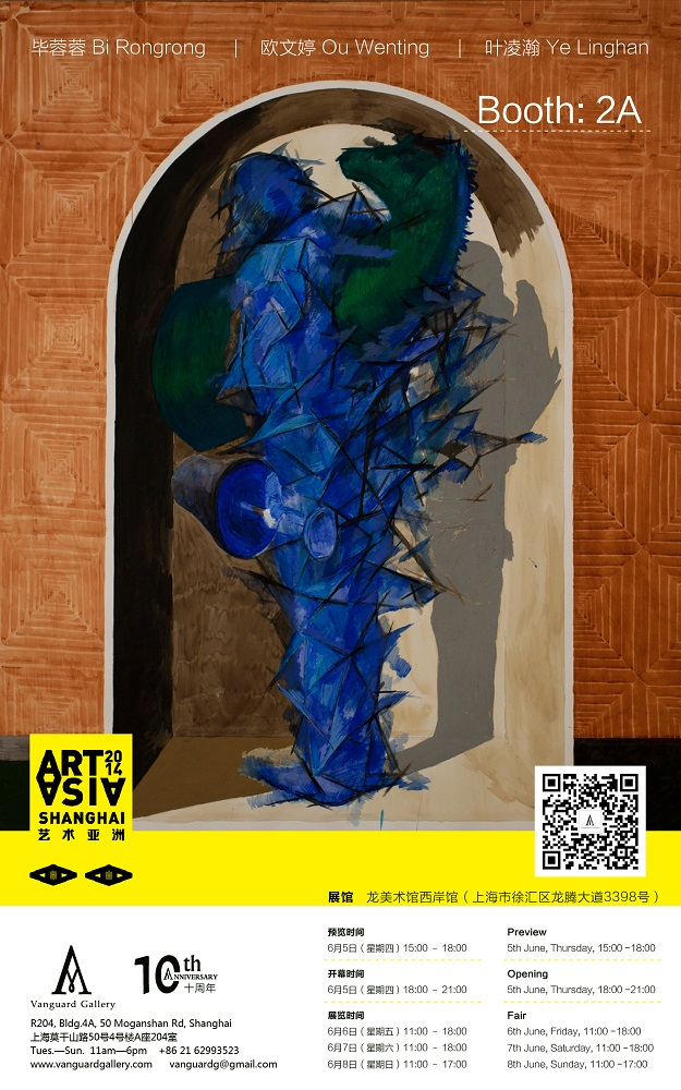 Art Fair丨Vanguard Gallery participated in Art Asia 2014