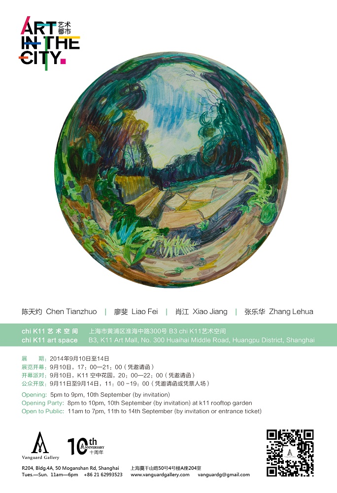 Art Fair丨Vanguard Gallery will participate in 2014 Art in the city