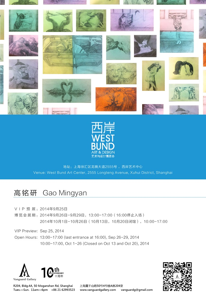 Artist丨Gao Mingyan participated in 2014 Westbund Art & Design