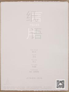 2017-04-纸言片语-海报-完稿-01