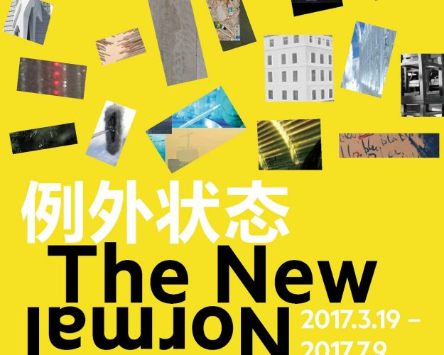 Artist丨Guo Xi, Liao Fei, Zhu Changquan will participate in UCCA Exhibition: The New Normal: Art and China in 2017