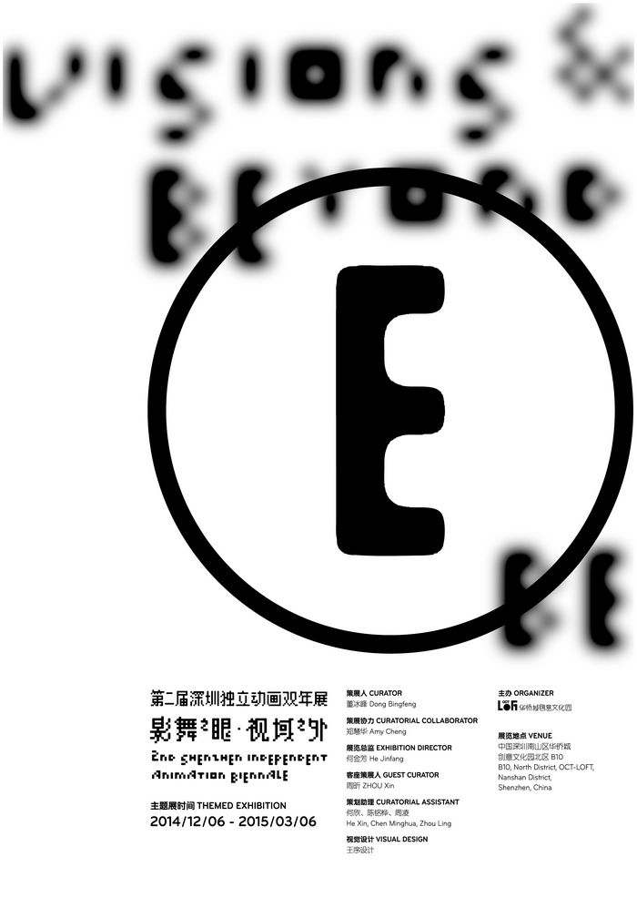 Artist丨Hsu Che-Yu Participated in 2nd Shenzhen Independent Animation Biennale: Visions & Beyond