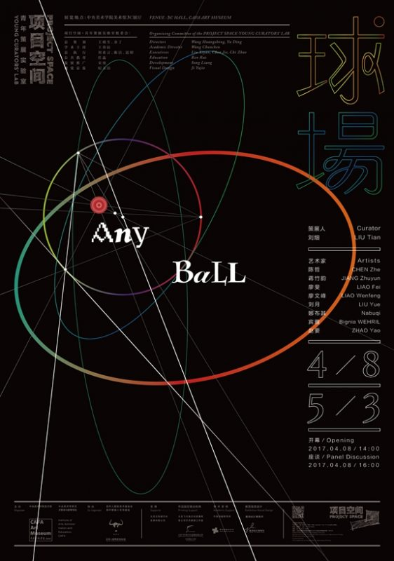 Artist | Liao Fei participated in CAFA Art Museum' s exhibition-- Project Space • Young Curator Lab--Any Ball