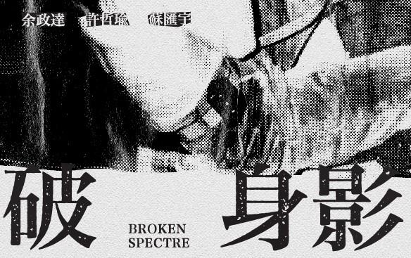 ARTIST丨HSU CHE-YU WILL PARTICIPATE IN TAIPEI FINE ARTS MUSEUM EXHIBITION:BROKEN SPECTRE