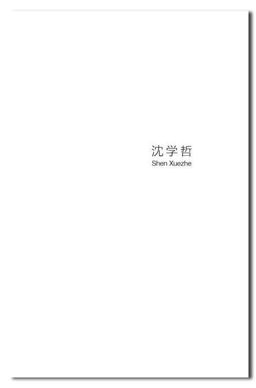 沈学哲 (1)