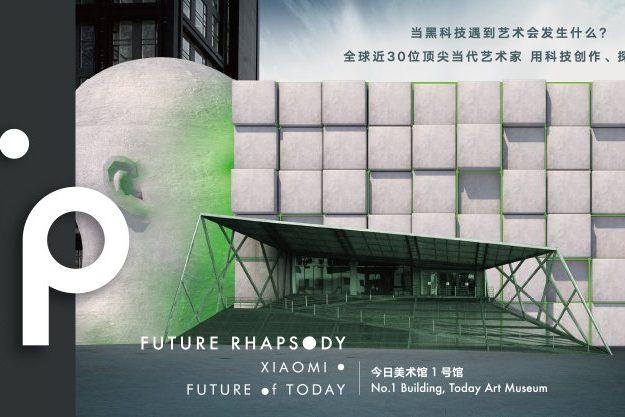 艺术家|郭熙参加今日美术馆展览:.zip未来的狂想|小米∙今日未来馆