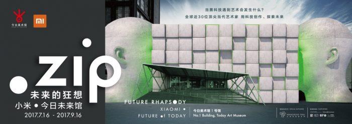 艺术家 郭熙参加今日美术馆展览:.zip未来的狂想 小米∙今日未来馆