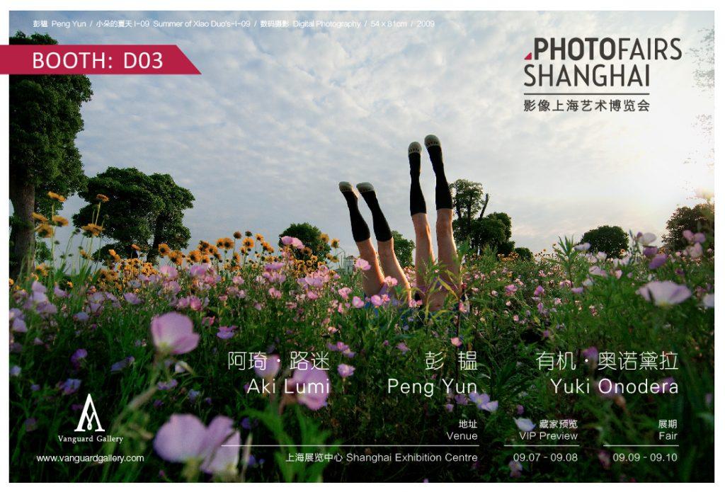 2017-09-PHOTOFAIRS SHANGHAI-电子请柬-0816-01 (1)