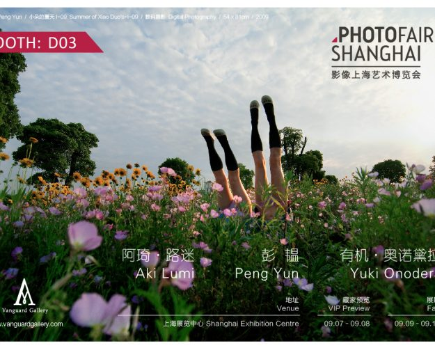 ART FAIR | VANGUARD GALLERY WILL PARTICIPATE IN PHOTOFAIRS SHANGHAI