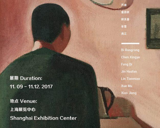 博览会 | Vanguard画廊将参加2017上海廿一当代艺术博览会