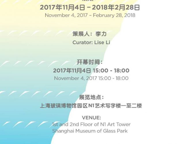 Artist|Bi Rongrong Will Participate in Shanghai Museum of Glass  Exhibition Project ANNEALING:Wave