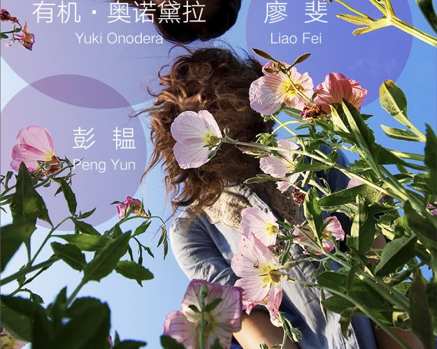 Art Fair| Vanguard Gallery WILL PARTICIPATE IN the first Beijing Contemporary Art Fair