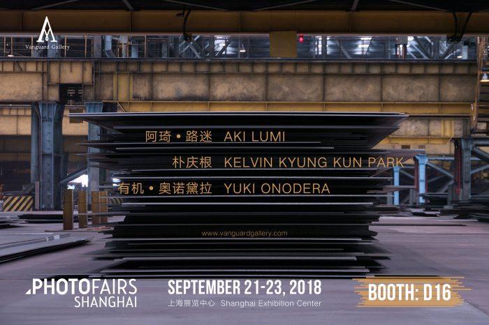 ART FAIR | VANGUARD GALLERY WILL PARTICIPATE IN PHOTOFAIRS SHANGHAI