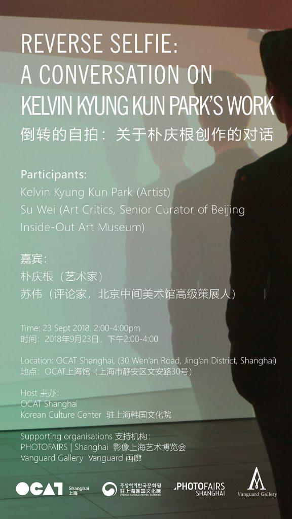 2018-09-倒转的自拍:-关于朴慶根创作的对话-海报