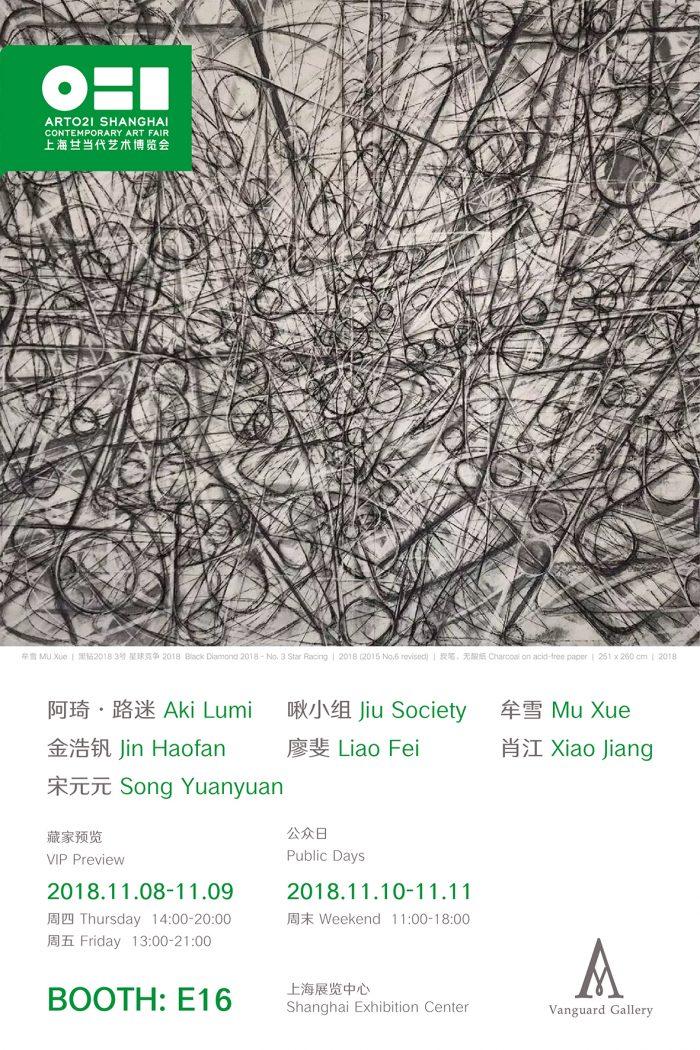 博览会 | Vanguard画廊将参加上海廿一当代艺术博览会2018