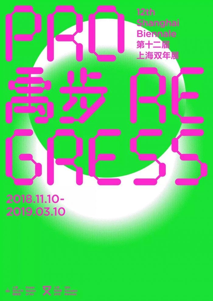 "ARTIST | Hsu Che-Yu and  Jiu Society  WILL  PARTICIPATE IN THE 12TH SHANGHAI BIENNALE ""Proregress"""