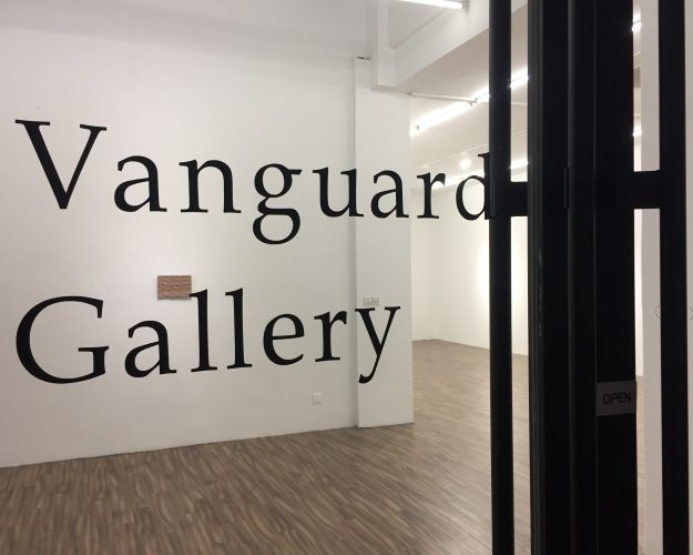 Announcement |  Vanguard Gallery opening hours adjustment