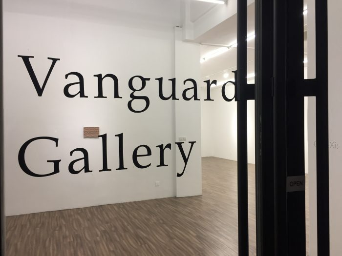 Announcement |  Vanguard Gallery opening hours adjustment