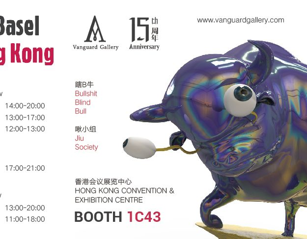 ART FAIR | VANGUARD GALLERY WILL PARTICIPATE IN ARTBASEL HONG KONG