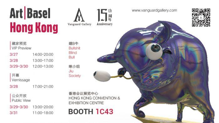 ART FAIR | VANGUARD GALLERY WILL PARTICIPATE IN ARTBASEL HONG KONG