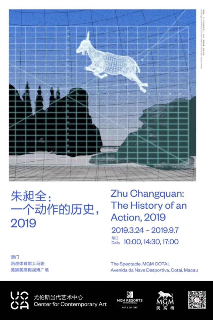 Artist | Zhu Xiquan's personal project will be presented at  the Spectacle at MGM COTAI